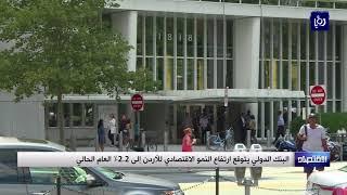 البنك الدولي يتوقع ارتفاع النمو الاقتصادي للأردن إلى 2.2% العام الحالي - (10-1-2018)