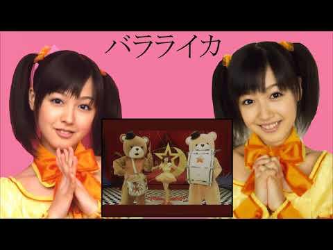 バラライカ    メロディグレイス 【歌ってみた】(月島きらり starring 久住小春 Cover)