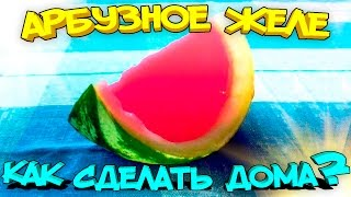 КАК СДЕЛАТЬ АРБУЗНОЕ ЖЕЛЕ В АРБУЗЕ? \ HOW TO Watermelon jelly Watermelon?