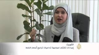 إجراءات تقشف لمواجهة تراجع أسعار النفط بالكويت