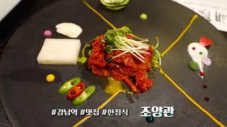 강남 한정식 맛집 정갈한 한식을 맛볼 수 있는 조양관