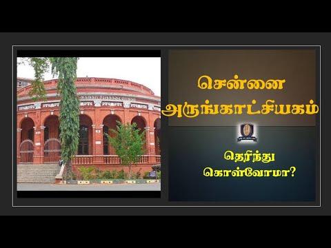 THF_Chennai Museum