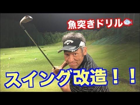 山本道場・師範が魚突きドリルでスイング改造だ!!
