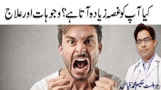 How To control Anger By Herbalist Fayyaz | Herbal Tips To Control your Anger In urdu /In Hindi