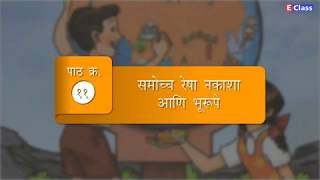 Standard 7, Geography chapter 11, Marathi medium, Maharashtra Board (updated syllabus)