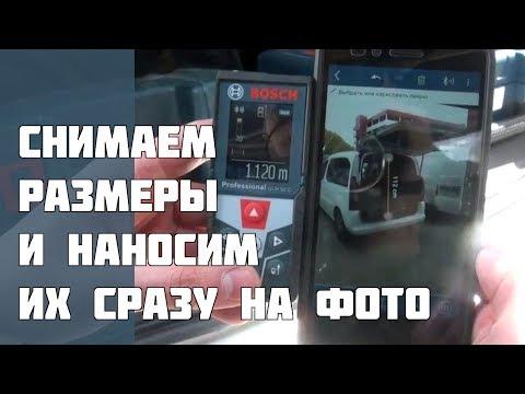 Лазерная рулетка Bosch с Bluetooth