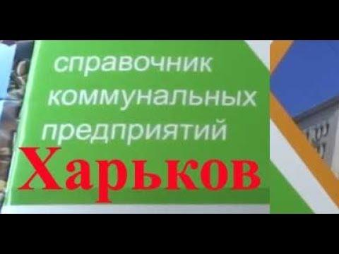 Все телефоны и адреса горслужб Харькова в одном видео 16.11.2017