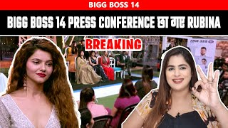 Breaking Bigg Boss 14 Press Conference Chaah Gaye Rubina !! A Must Watch Video for Rubina Fans