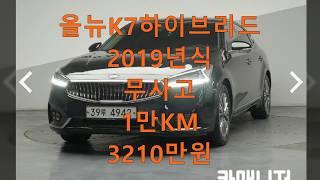 올뉴K7하이브리드 2019년식 준신차급중고차 중고차블루…