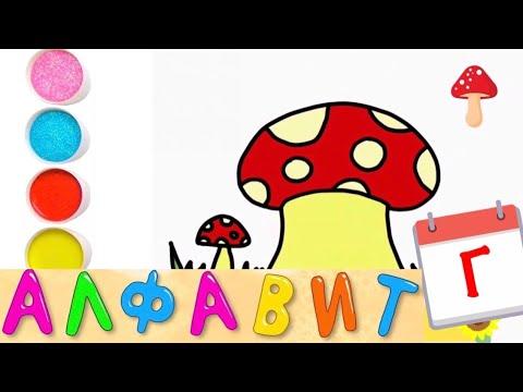 Как нарисовать ГРИБЫ. Учим буквы. Азбука. Рисунки. МУХОМОР. Алфавит. Рисование малышам. Раскраска