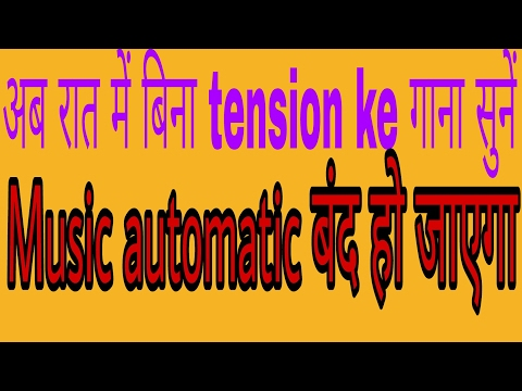 How to set a sleep timer for music on android | sleep timer turn off music automatically