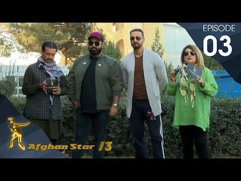 گزینش هرات -  فصل سیزدهم ستاره افغان - قسمت ۰۳ / Herat Auditions - Afghan Star S13 - Ep.03