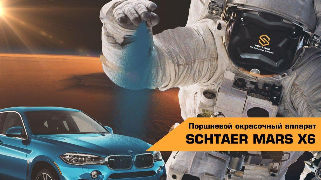 Поршневой окрасочный аппарат для начального и профессионального использования SCHTAER MARS X6