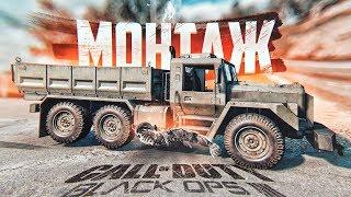ЗАСТРЯЛ ПОД МАШИНОЙ (CALL OF DUTY BLACK OPS 4)