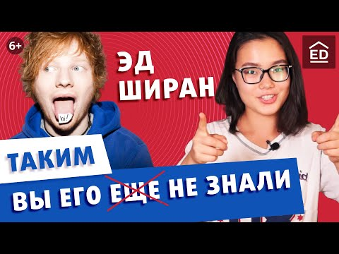 "Английский по песням:  Эд Ширан - перевод песни ""Antisocial"" | Английский язык | EnglishDom"