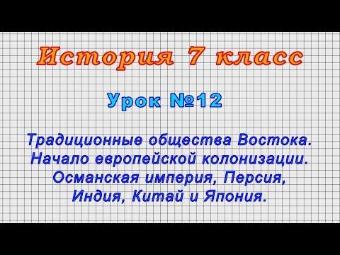 История 7 класс (Урок№12 - Традиционные общества Востока. Начало европейской колонизации.)