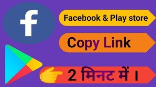 How to copy link Facebook & Play store/Facebook  ka link copy kaise karte hai    TotalTech