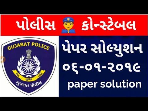 gujarat police Constable  paper full solution 2018 police Constable answer key constable cutt of