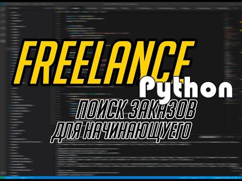 Поиск заказов на фриланс начинающим программистам Python 💻 Фриланс для начинающих 🤖