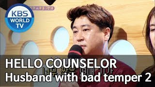 Husband with bad temper Part.2 [Hello Counselor/ENG, THA/2019.06.10]