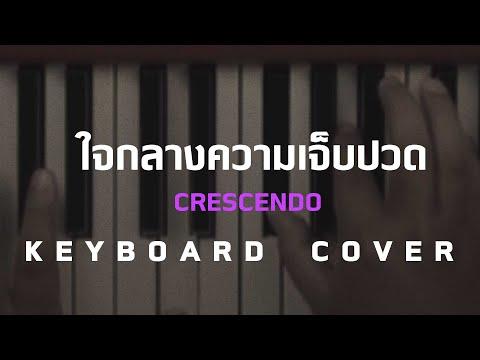 ใจกลางความเจ็บปวด - Crescendo [ Keyboard Cover ]โน้ตเพลง-คอร์ด-แทป | EasyLearnMusicApplication.