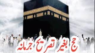 Haj without tasreeh   Tasreeh k bghair haj   haj 2020