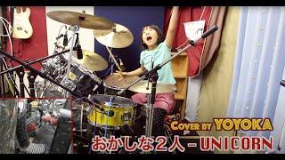 Okashina Futari - UNICORN / おかしな2人 - ユニコーン / Cover by Yoyoka (at the age of 9)