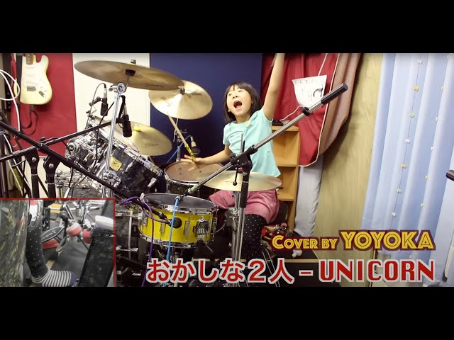 Okashina Futari - UNICORN / おかしな2人 - ユニコーン / Cover by Yoyoka (at the age of 9)