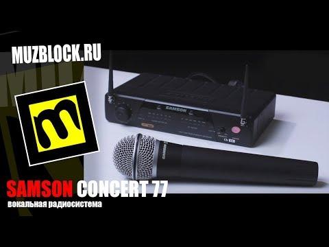 Samson Concert 77 - вокал...
