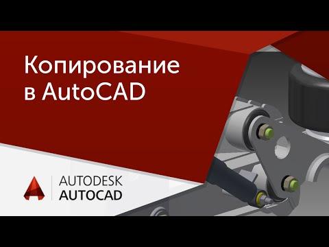 Урок AutoCAD 12 способов копирования в Автокад.