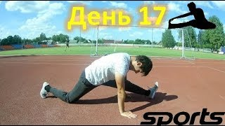 Спорт | #55 Шпагат за 30 дней, день 17!
