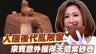 【精華版】人瑞後代亂敗家!來賓意外獲得天價紫砂壺?