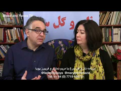 Long Live Protests against Islamic regime of Iran, Bread and Roses TV