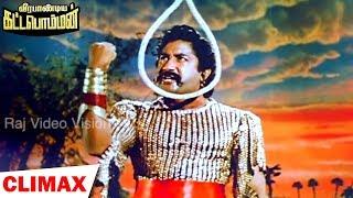 Veerapandiya Kattabomman Full Movie Climax