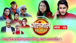 Golmaal Episode - 97 | (गोलमाल भाग-९७) | 10 February 2020 | Golmaal Comedy Serial | Vibes Creation