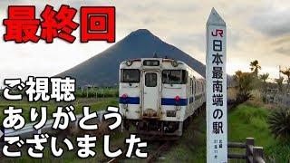 (21)【18きっぷ日本縦断】日本最南端の駅 西大山に到着