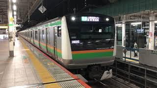 E233系3000番台ヤマU632編成東京発車