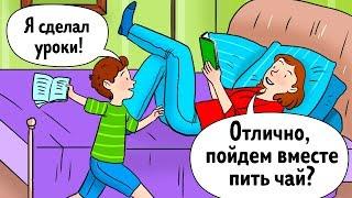 3 Причины, Почему вы Никогда Не Должны Делать Уроки Вместе с Детьми