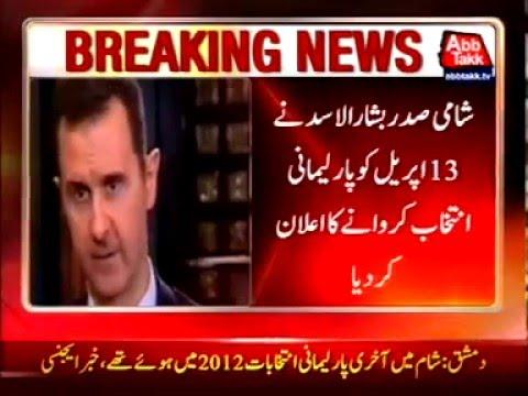 Syrian President Bashar Al Assad Has Announced To Hold Parliamentary Election On April 13
