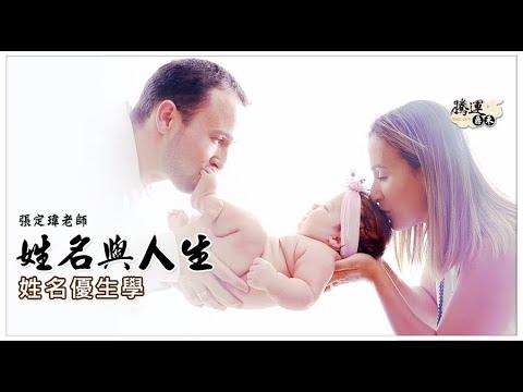 """姓名學張定瑋老師-20190409姓名與人生-本日主題 """"姓名優生學""""易經風水算命大師 - YouTube"""