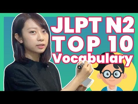 Learn Japanese Online - JLPT N2 TOP10 Vocabulary You Must Learn