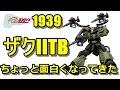 ザクIITB じわじわブーム中 #1939 ガンオン実況プレイ【ジオ ザクII TB  ガルスJグレ…