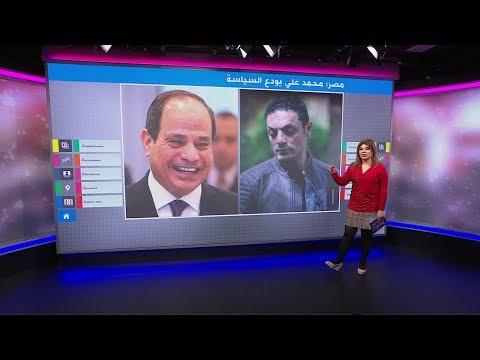 بعد تحديه السيسي لأشهر، الفنان محمد علي يرفع الراية البيضاء ويعتزل السياسة  - 17:59-2020 / 1 / 27