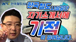 한국철도시설공단 자기소개서 프로파일링_클릭 한번만으로 …