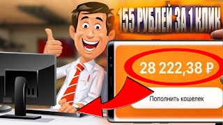 ДЕНЬГИ ЗА КЛИКИ НА КИВИ , 155 рублей клик, Как заработать в интернете без вложений