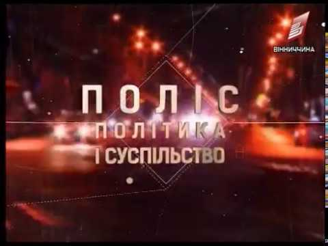 ТРК Вінниччина: ПОЛІС 23 03 2018