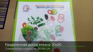 Разделочная доска алеана 30х20 обзор SP.ORG.UA