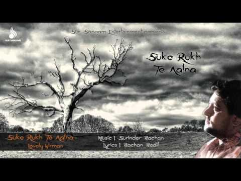 Suke Rukh Te Aalna | Lovely Nirman | New Punjabi Songs 2016 | Sur Sangam Entertainment