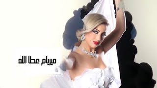 بولاد قلبي ~ ميريام عطا الله /Myriam Atallah ~ Boulad (Slideshow Music Video