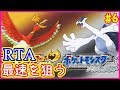 【RTA】ポケモンソウルシルバーRTAで世界1位を目指す#6【HGSS】